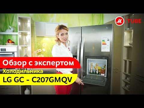 Видеообзор холодильника side-by-side LG GC - C207GMQV с экспертом М.Видео