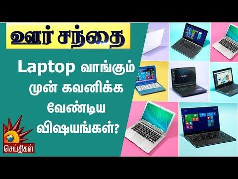 Laptop வாங்கும் முன் கவனிக்க வேண்டிய விஷயங்கள்? | Oor Sandhai