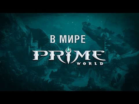 видео: Икона Видеоигр - prime world (06.05.2012)