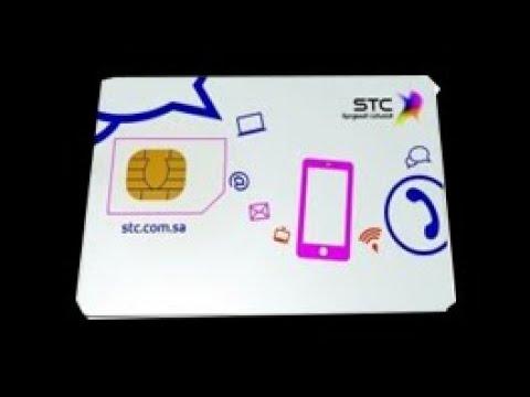 استخراج شريحة الالكترونية Esim بدل فاقد شريحة جديدة سوا مسبقة الدفع مفوترجديد Youtube
