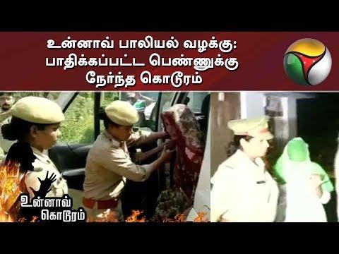 உன்னாவ் பாலியல் வழக்கு: பாதிக்கப்பட்ட பெண்ணுக்கு நேர்ந்த கொடூரம் | Unnao rape case