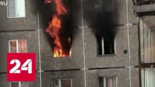В Челябинске наградят старшеклассника, вытащившего из горящей квартиры двух детей - Россия 24