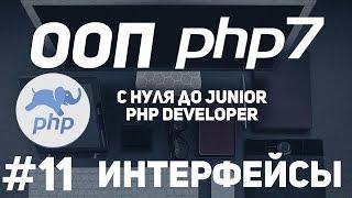 ООП для начинающих PHP. Интерфейсы в ООП.