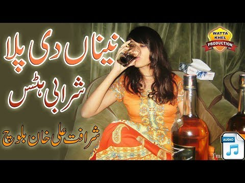 We Aj Te Sang Dila Nainan Di Pila►Sharafat Ali Khan Baloch►Super Hit Saraiki Song MP3