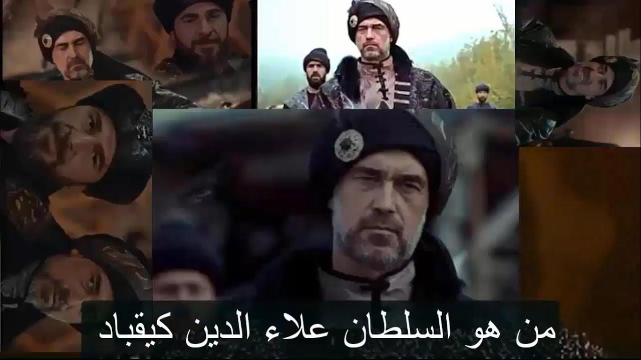 ما لا تعرفه عن السلطان علاء الدين كيقباد Youtube