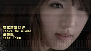 寂寞寂寞就好 Leave Me Alone, 田馥甄 Hebe Tien (鋼琴教學) Synthesia 琴譜
