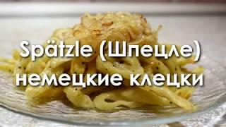 Spätzle (шпецле) немецкие клецки с жареным луком