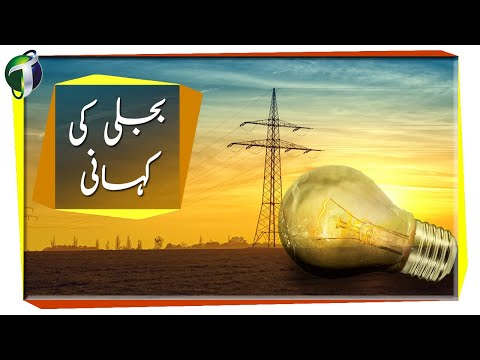 History of Electricity Urdu Hindi