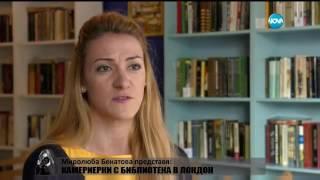 Миролюба Бенатова представя: Камериерки с библиотека в Лондон - Комбина (04.12.2016)