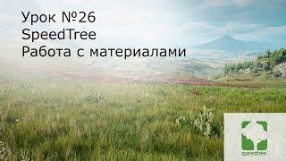 Урок №26: Speed Tree for Enreal Engine 4. Создание материала для дерева.