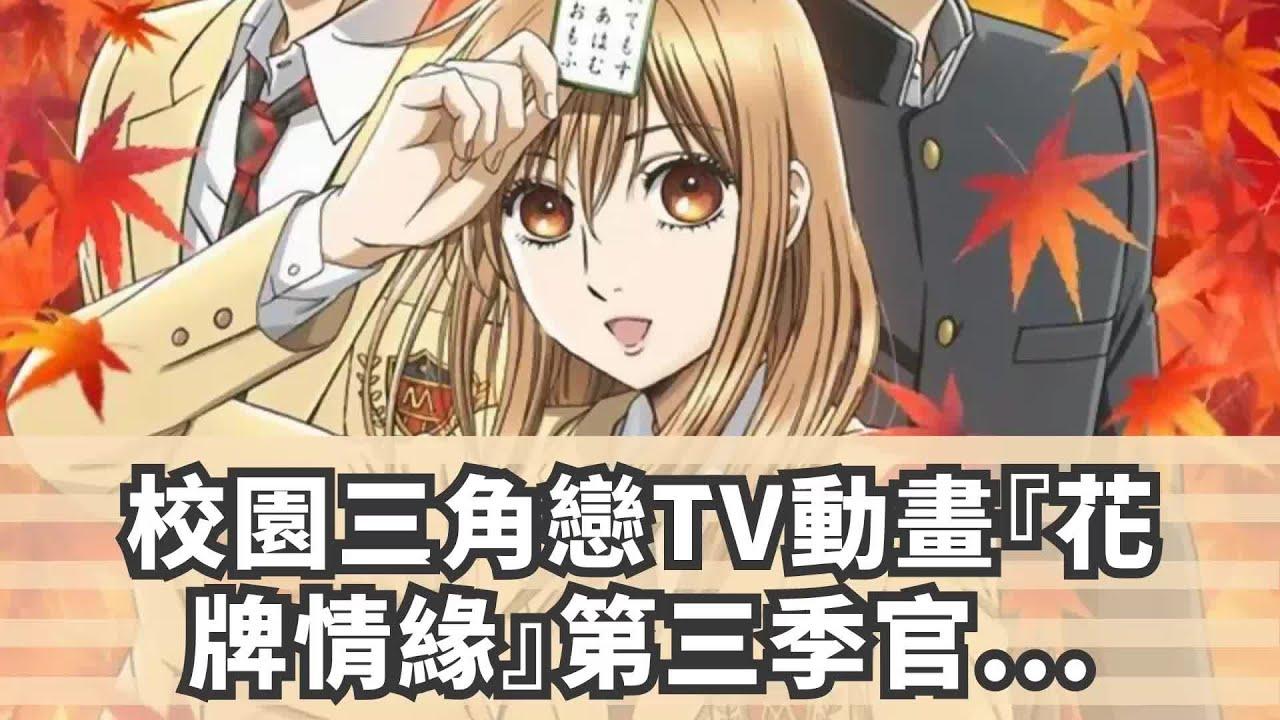 校園三角戀TV動畫『花牌情緣』第三季官方公佈主視覺 - YouTube