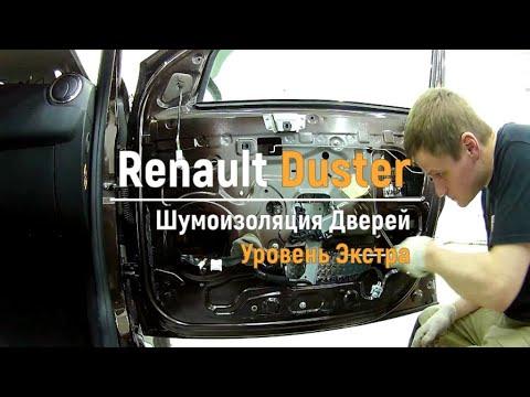 Шумоизоляция дверей Renault Duster в уровне Экстра. АвтоШум.