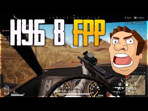 НУБ ПРОТИВ ПРО В ФПП! - PUBG 1440p (PLAYERUNKNOWN'S BATTLEGROUNDS) thumbnail