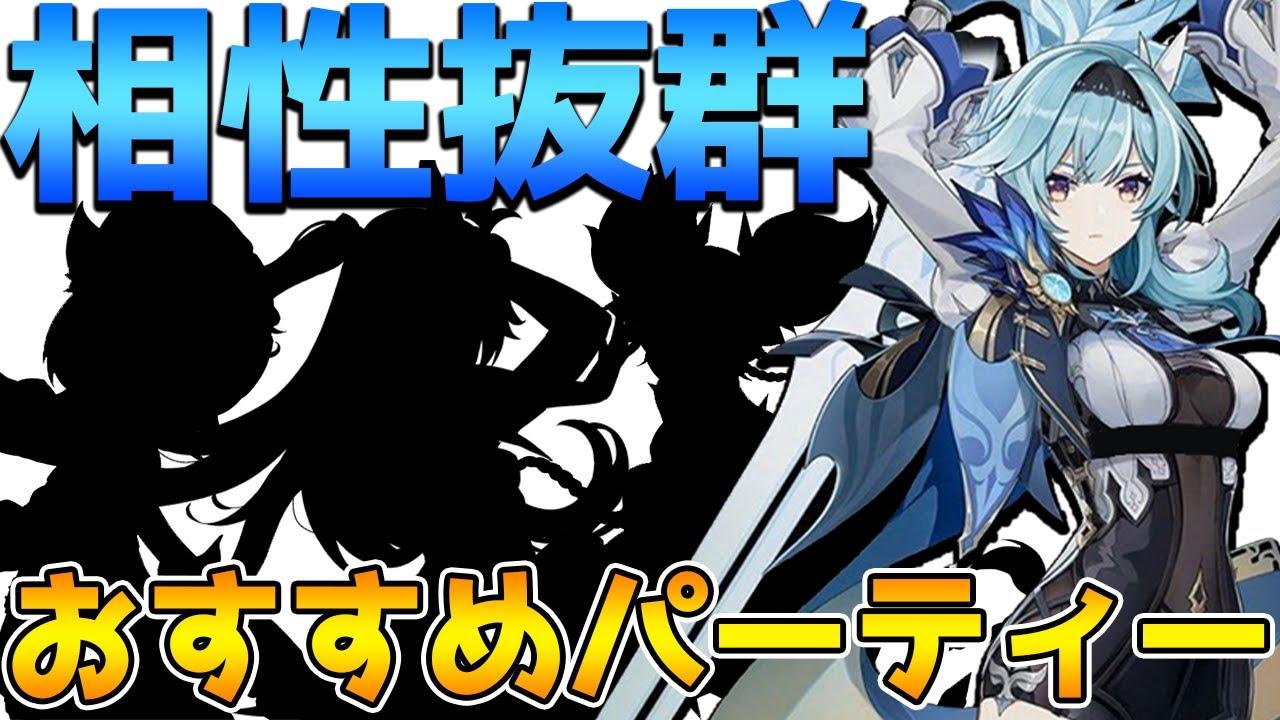 【原神】エウルアのおすすめパーティー編成を解説!【Genshin Impact】