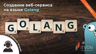 Создание веб-сервиса на языке Golang