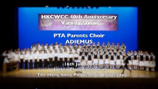 Publication Date: 2020-04-14 | Video Title: ADIEMUS  - 香港中國婦女會中學 家長教師會•家長合