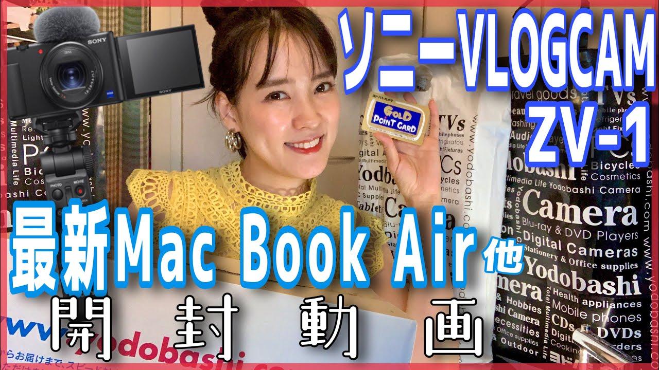 【開封レビュー】SONYブイログカム&最新MacBook Air13インチ他【30万円相当の購入品公開】
