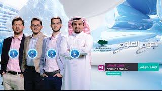 من يفوز الليلة بلقب نجم العلوم العربي؟