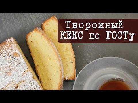 Творожной кекс рецепт