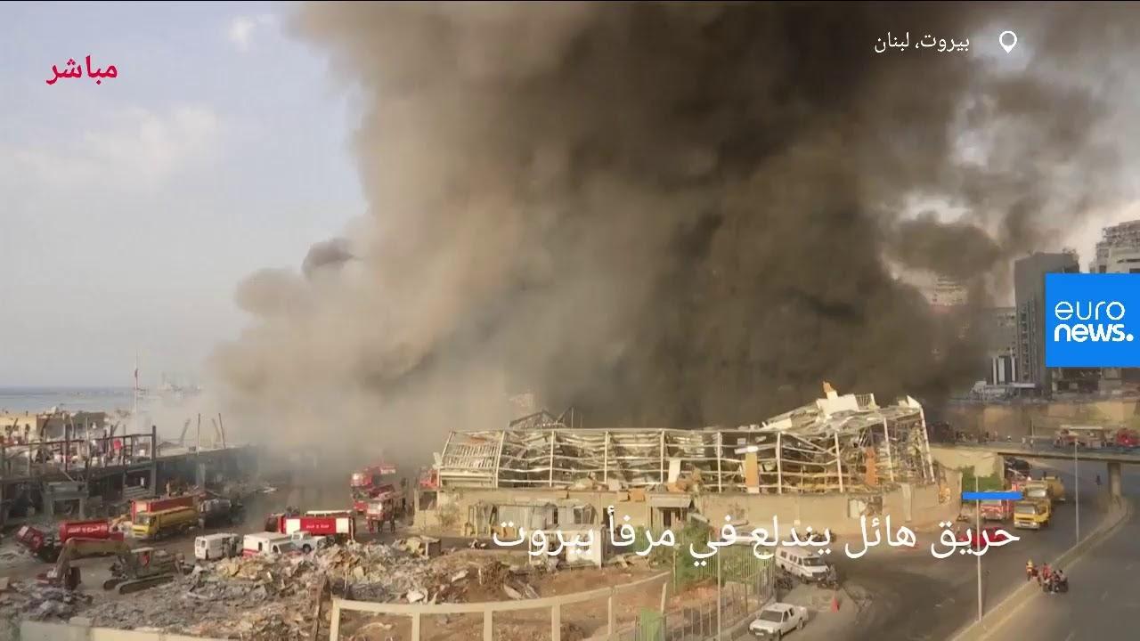 مباشر | اندلاع حريق هائل في مرفأ بيروت