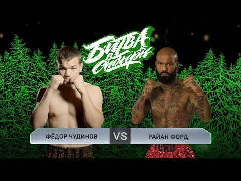 БИТВА В СИБИРИ: Fedor Chudinov (Russia) vs  Ryan Ford  (Canada) WBA International Middleweight