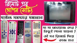 টিভি সাউন্ড সমস্যা সমাধান রিমোট দিয়ে tv sound not clear problem solve using remote screenshot 5