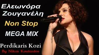 Ελεωνορα Ζουγανελη ~ Non Stop (MEGA MIX)   Eleonora Zouganeli (Mix 2016)