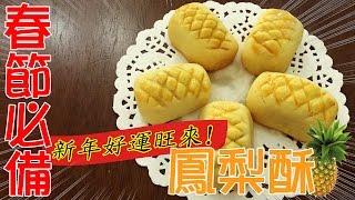 「簡易甜點製作」新年好運旺來の鳳梨酥•黃梨酥•菠蘿酥 (記得打開字幕喔) 「Easy Homemade」Prosperous New Year with Pineapple Tarts