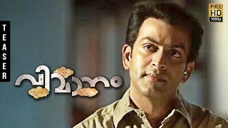 Vimanam Official Teaser Review | Prithviraj Sukumaran | Pradeep M Nair | Durga Lakshmi