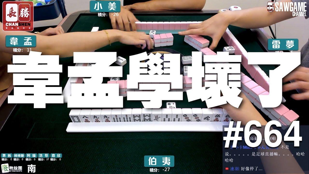 [麻將精華] 韋孟學壞了 原來是裝可憐政策 #664 - YouTube