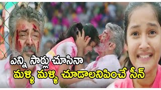 ajith Recent Super Hit Movie Father And Daughter Emotional Heart Touching Telugu Movie Scene | Ajith
