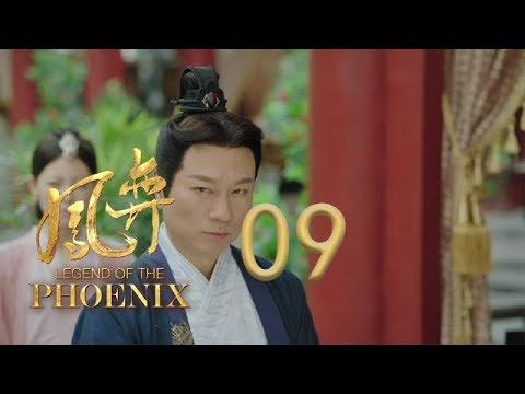 凤弈 09 | Legend Of The Phoenix 09(何泓姗、徐正溪、曹曦文等主演)
