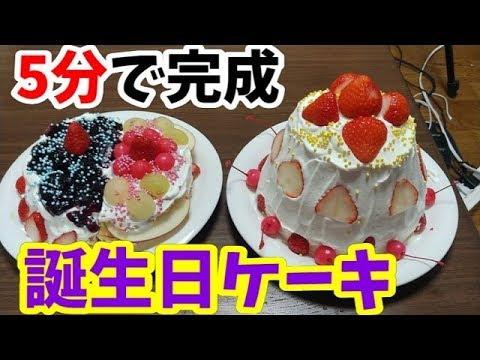 猫の誕生日にサプライズケーキをあげた結果モノの数秒で...