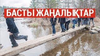 Басты жаңалықтар. 05.04.2019 күнгі шығарылым / Новости Казахстана