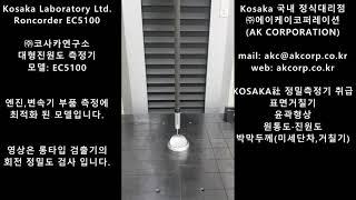 KOSAKA 대형진원도 측정기(EC5100) 측정영상(…