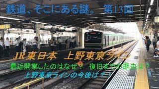 [迷列車]鉄道、そこにある謎。 第13回 仕方なく壊され、四半世紀復活を待ち続けた路線 ーJR東日本 東北本線(上野東京ライン)ー Meiressya JR-East Ueno-Tokyo Line