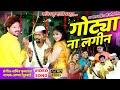 Gotya Na Lageen || Ahirani Song 2020 || Sachin Kumavat Song