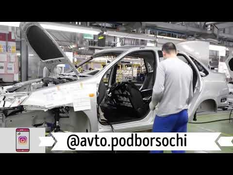 Лада Гранта. Как её собирают и красят на заводя в Тольятти. Автовазовские технологии