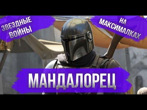 МАНДАЛОРЕЦ - ОБЗОР   Обзор сериала Мандалорец / The Mandalorian (1 сезон)