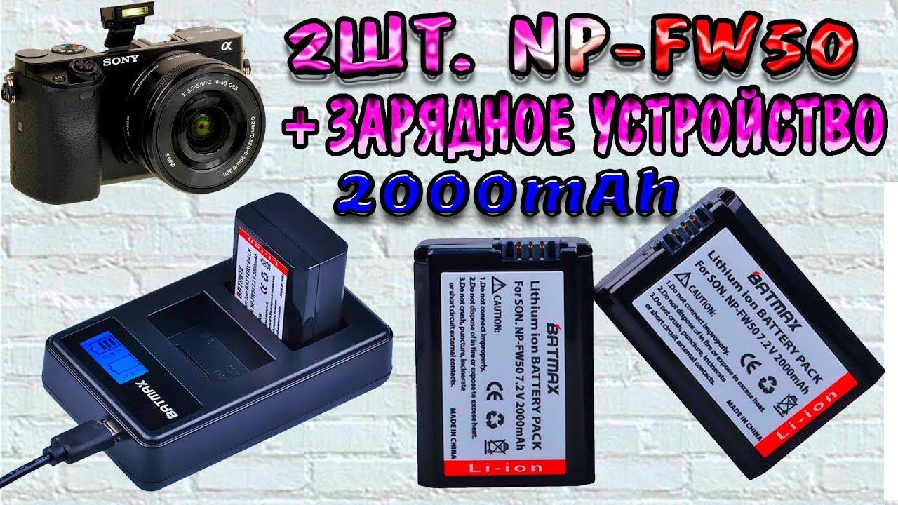 Аккумкляторы <b>NP</b>-<b>FW50</b> на <b>2000mAh</b> для фотоаппарата SONY ...