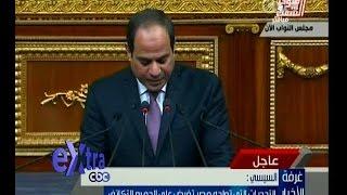 غرفة الأخبار | كلمة الرئيس عبد الفتاح السيسي أمام نواب البرلمان | كاملة