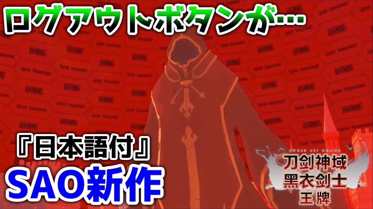 【SAO】あの理不尽な名シーンもリアルな3Dで見れる!?!?『日本語付』#2【ソードアート・オンライン ブラックソードマン エース(仮題)】【刀剑神域黑衣剑士:王牌】
