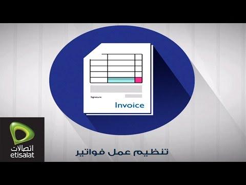 اتصالات إيزى بيزنس - تنظيم عمل فواتير