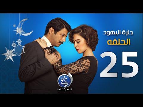 مسلسل حارة اليهود - الحلقة الخامسة والعشرون | Episode 25 - Haret El Yahud