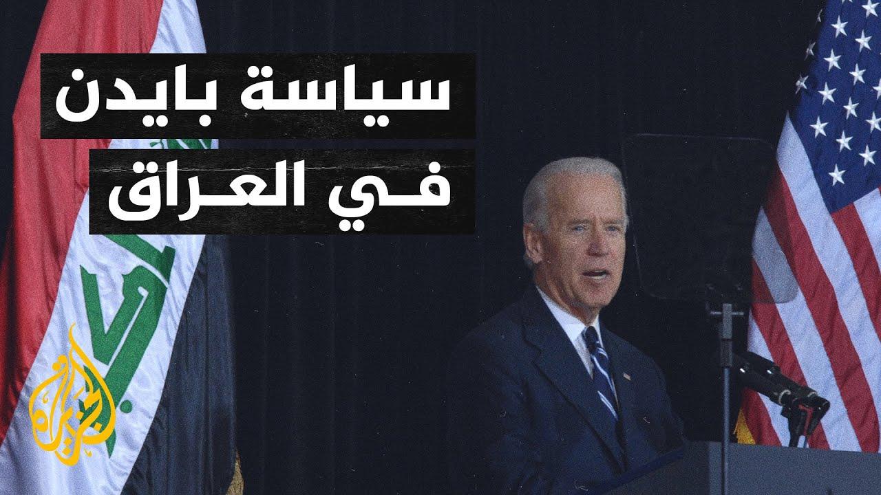 ماهي توجهات إدارة بايدن في التعاطي مع الوضع في العراق؟  - نشر قبل 3 ساعة