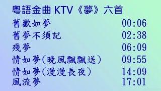 粵語金曲 KTV《夢》六首~舊歡如夢, 舊夢不須記, 殘夢, 情如夢(晚風飄飄送), 情如夢(漫漫長夜), 風流夢 ~~ 左聲道伴唱音樂