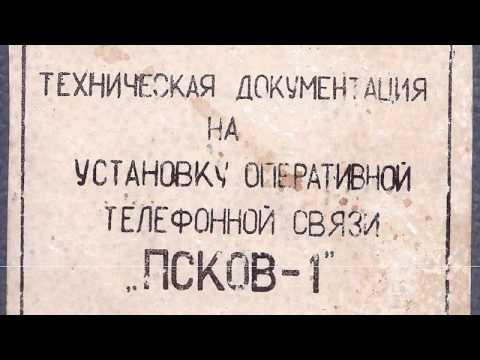"ТЕХНИЧЕСКАЯ ДОКУМЕНТАЦИЯ НА УСТАНОВКУ ОПЕРАТИВНОЙ СВЯЗИ ""ПСКОВ-1"""