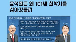 """[신지호의 쿨-톡] 김형석 교수 """"문재인 정치…"""