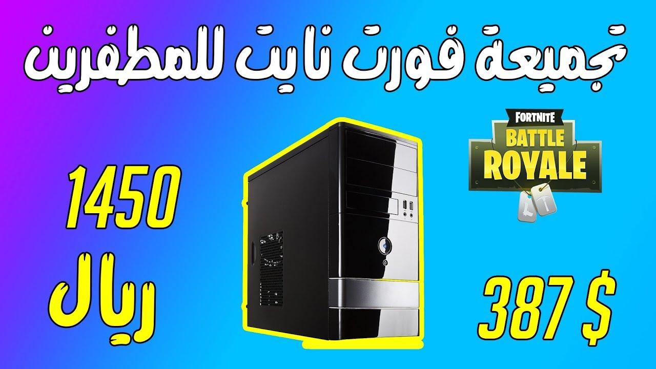 أرخص تجميعة بي سي لتشغيل كل الالعاب 387 دولار 1450 ريال 7000 جنيه مصري Youtube