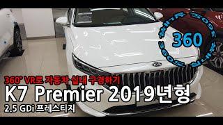 기아 K7 premier 2019년형 2.5 GDi 프…